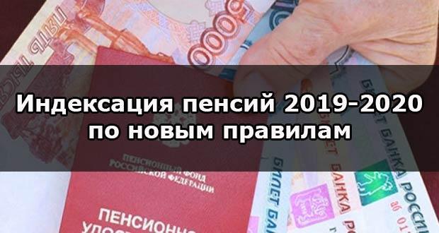 О индексации пенсий пенсионерам России 2019-2020