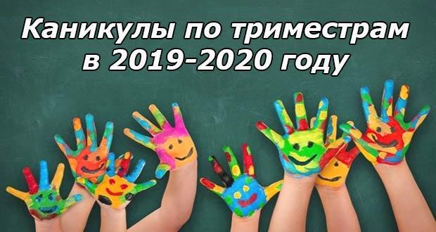 Каникулы в школе по триместрам в 2019-2020 году