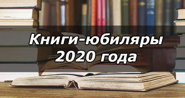 Книги отмечающие свой юбилей в 2020 году