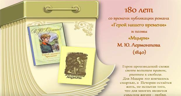 """Книга-юбиляр 2020 года: """"Герой нашего времени"""" М. Ю. Лермонтова"""