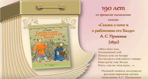 Книга Пушкина отметит свой 190 летний юбилей