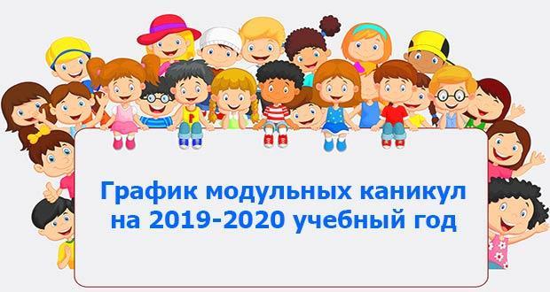 Модульные каникулы в 2019-2020 учебном году