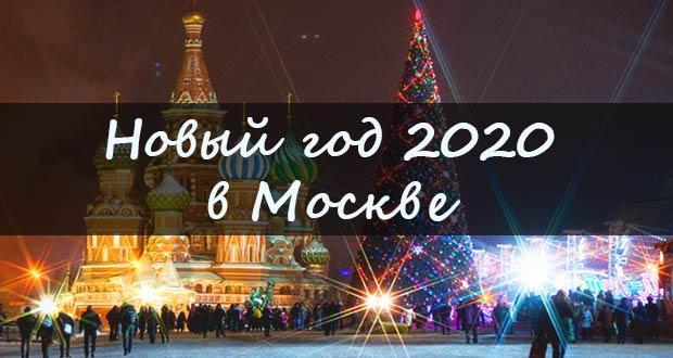 Главная новогодняя ёлка страны в Москве