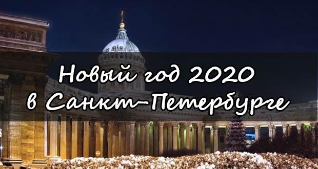 Встретить Новый год 2020 в Санкт-Петербурге