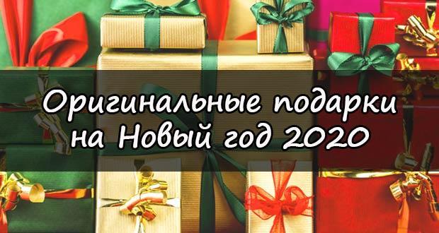 Выбор оригинальных подарков на Новый год 2020