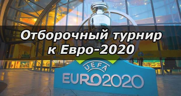 Отборочный турнир к чемпионату Европы по футболу 2020