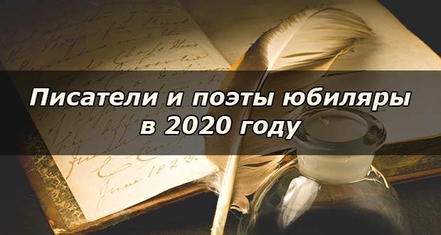 Все писатели и поэты юбиляры в 2020 году