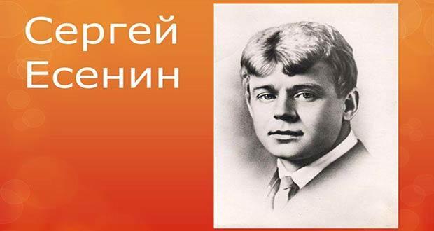 Ещё один поэт юбиляр 2020 года С. Есенин