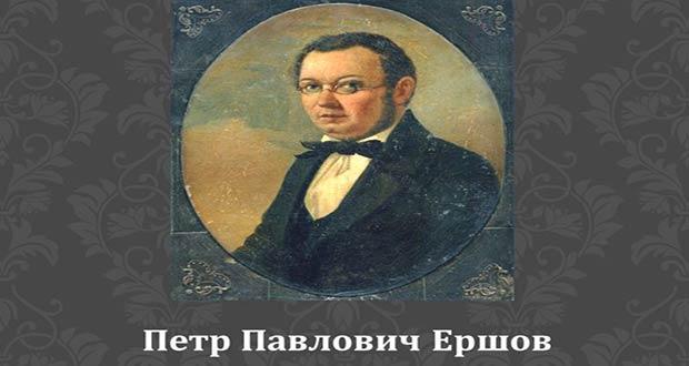 Русский поэт юбиляр П. Ершов
