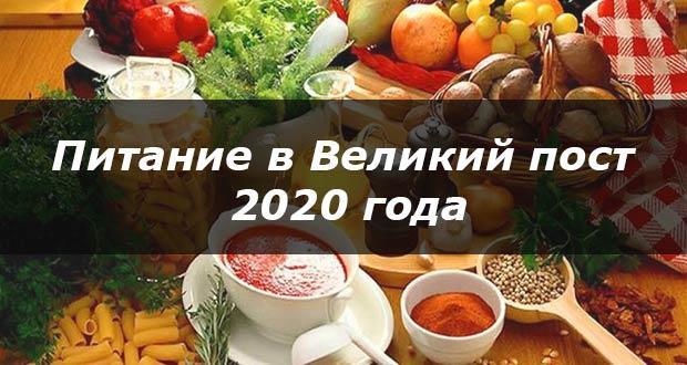 Как питаться во время Великого поста в 2020 году