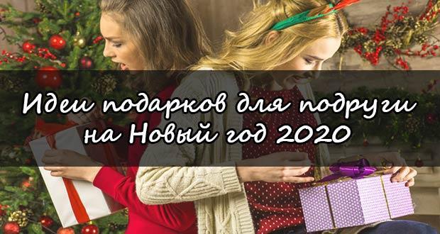 Идеи подарков для подруги на Новый год 2020