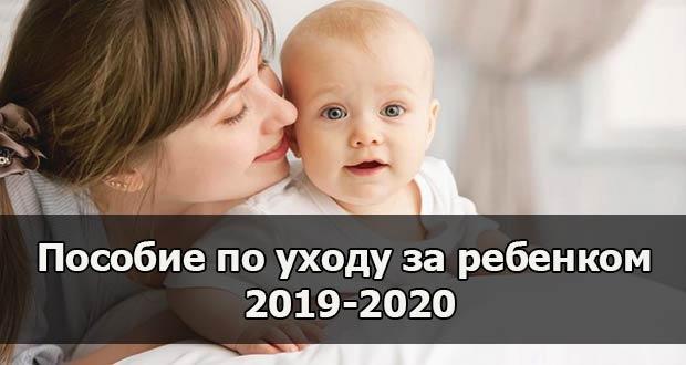 Пособие по уходу за ребенком в 2019-2020 году (до 1,5 лет)