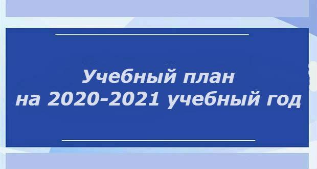 Учебный план на 2020-2021 год