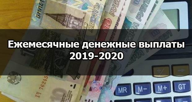 Ежемесячные денежные выплаты ЕДВ в 2019-2020 году