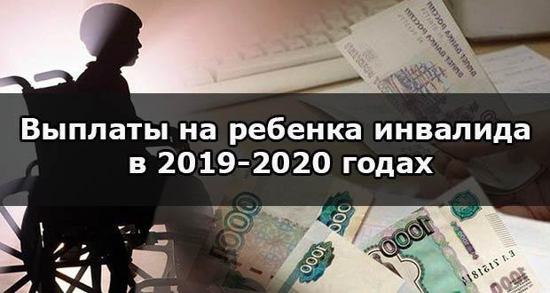 Выплаты по уходу за ребенком инвалидом в 2019-2020 году