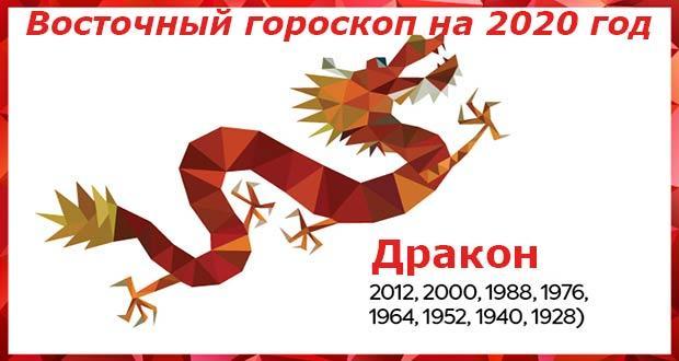 Гороскоп на 2020 год для Дракона: женщины и мужчины