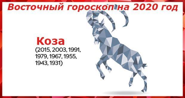 Гороскоп на 2020 год для Козы: женщины и мужчины