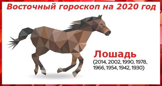 Восточный гороскоп для Лошади на 2020 год