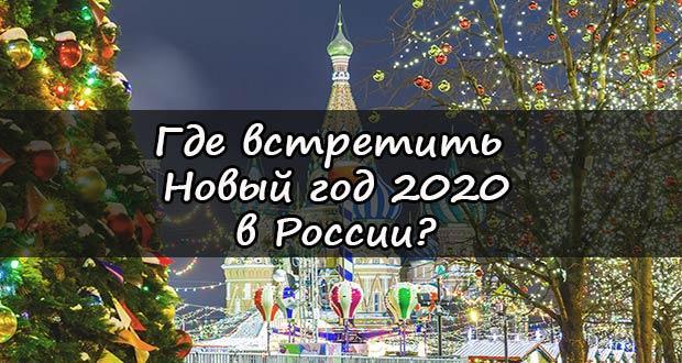 Выбор места для встречи Нового года 2020 в России