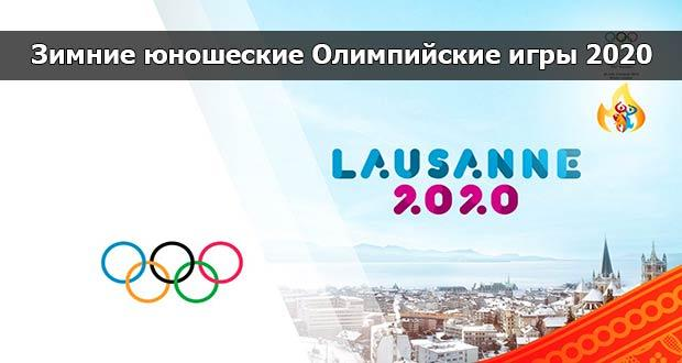 Зимние юношеские Олимпийские игры 2020 года