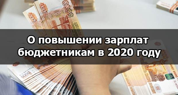 Повышение зарплаты в 2020 году для бюджетников