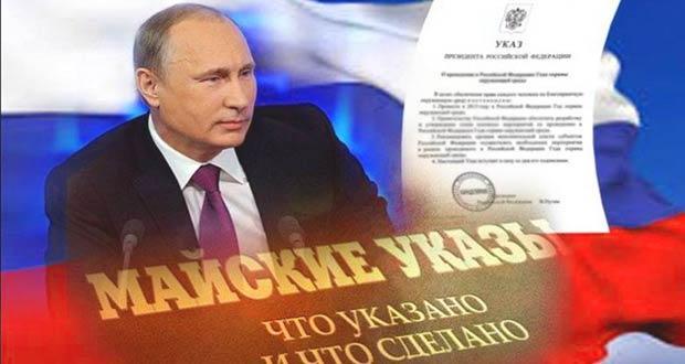 Путин о выполнении майских указов