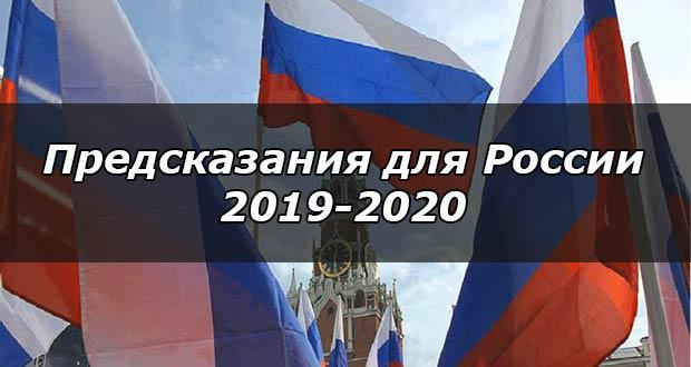 Предсказания для России на 2019-2020 годы