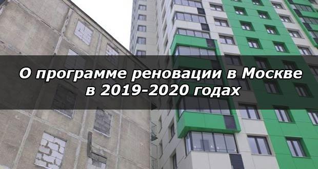 Реновация в Москве в 2019-2020 году (снос домов)