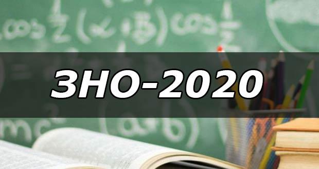 ЗНО в 2020 году