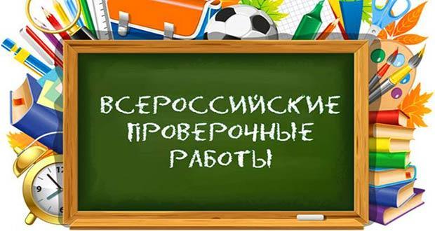 ВПР в 2020 году: всероссийские проверочные работы
