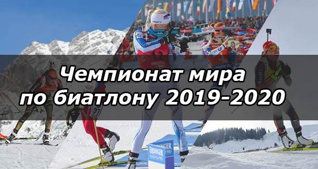 Где пройдет ЧМ по биатлону в сезоне 2019-2020