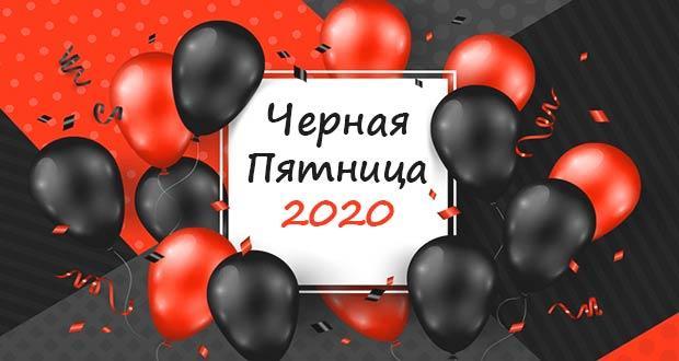 С Черной Пятницей 2020: с днем скидок и распродаж