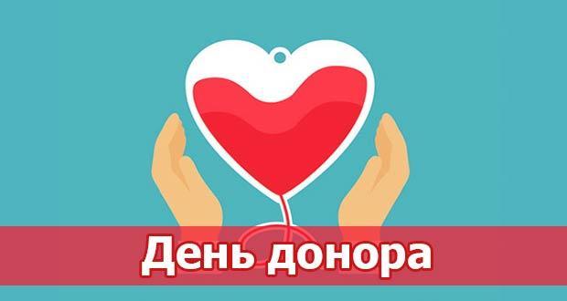 С праздником: с Днём донора России!