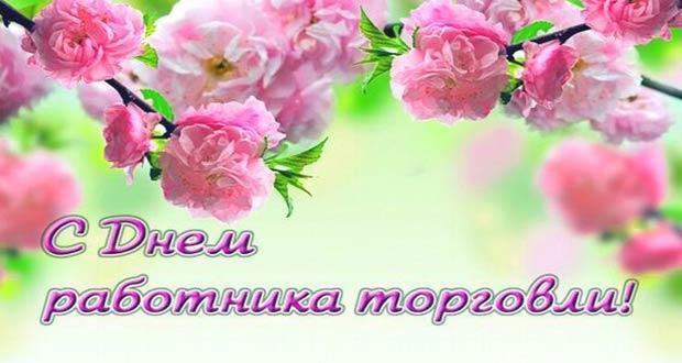 С праздником: с Днём торговли в России