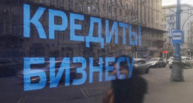 Кредиты для бизнеса в России 2019-2020