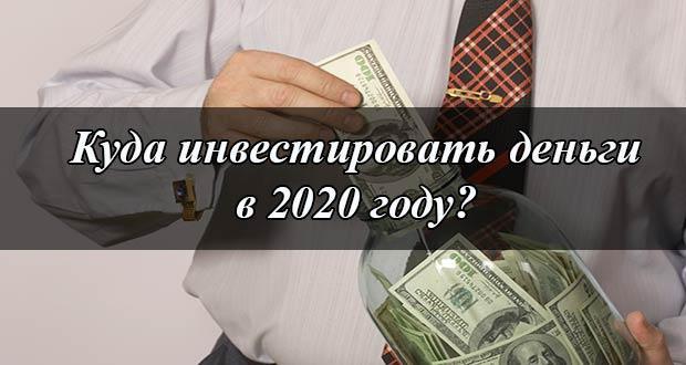 Куда вложить деньги в 2020 году, чтобы заработать