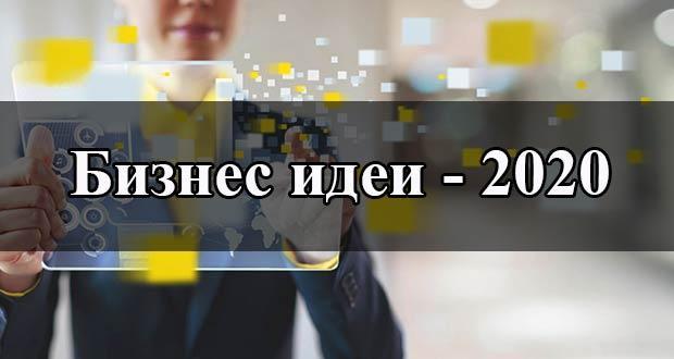 Лучшие бизнес идеи с вложениями для 2020 года