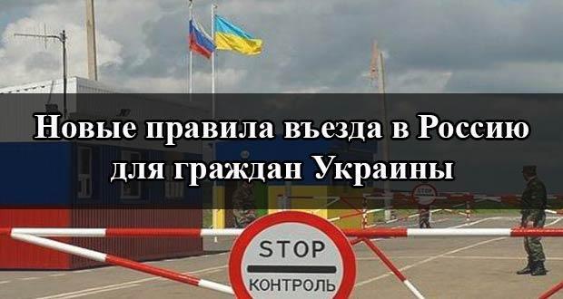 Новые правила въезда в Россию для граждан Украины в 2019-2020 году