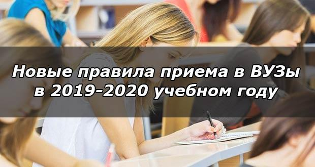 О поступлении в 2019-2020 году в ВУЗы