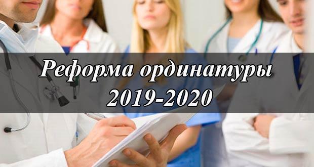 Поступление в ординатуру 2019-2020 годах в России