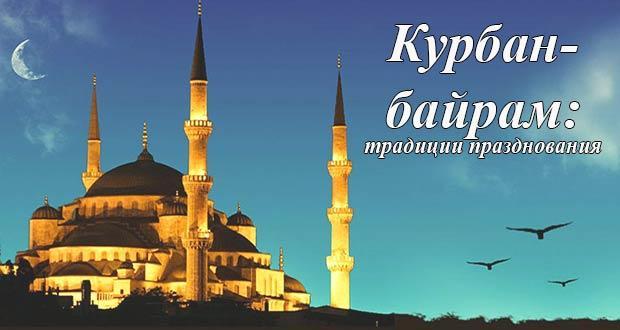 Мусульманский праздник Курбан-байрам: традиции празднования