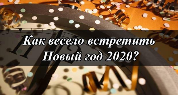 Как весело отметить Новый год 2020 с друзьями: идеи