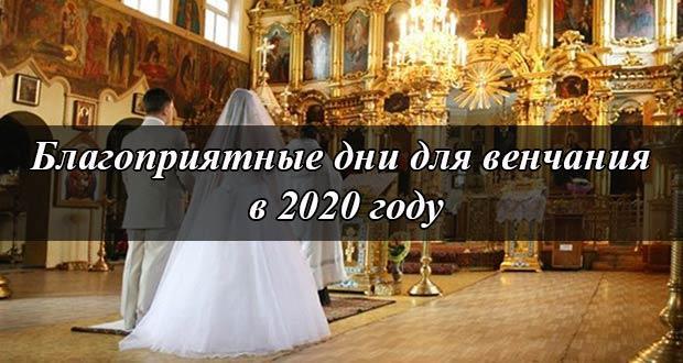 Когда следует венчаться в 2020 году