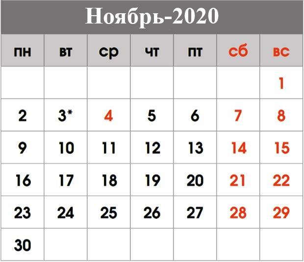 Календарь. Выходные в ноябре 2020 года на День народного единства