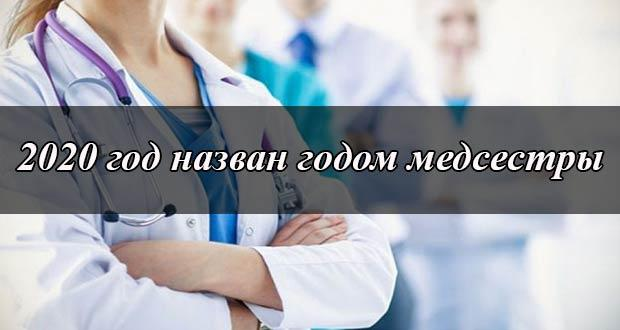 2020 год назван Годом медсестры и одобрен ВОЗ