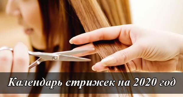 Календарь стрижки и окрашивания волос на 2020 год (по месяцам)