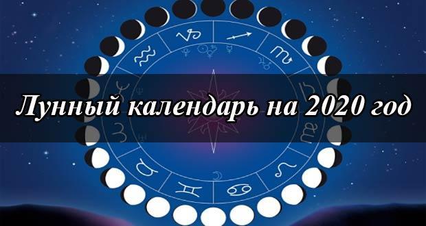 Календарь лунных фаз на 2020 год