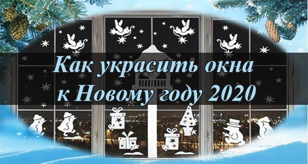 Как украсить окна к Новому году 2020: оригинальные идеи