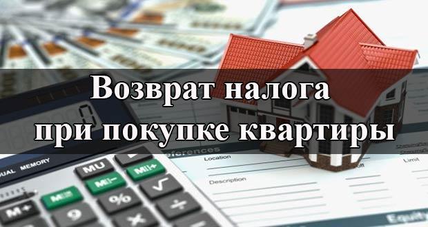 Возврат подоходного налога при покупке квартиры 2019-2020