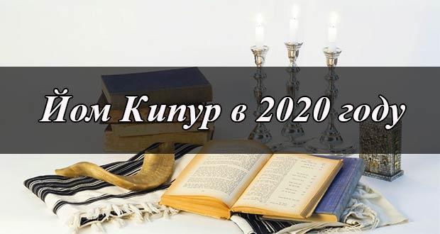 С судным днём: с еврейским Йом Кипур!